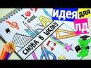 ИДЕИ ДЛЯ БЛОКНОТА✸ОФОРМЛЕНИЕ ЛИЧНОГО ДНЕВНИКА(ЛД),АРТБУК,Смэшбук✸СНОВА В ШКОЛУ✸DIY Back to school