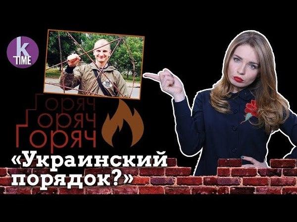 Украинские радикалы кто где почем 11 ГорячО с Олесей Медведевой
