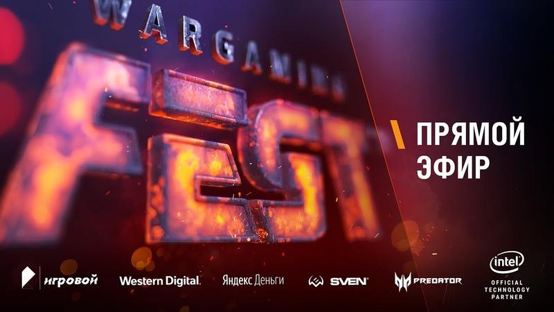 WGFest 2018. Шоу-матч Клановый Суперкубок
