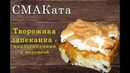 Творожная запеканка с мандаринами и меренгой/ Cottage cheese casserole with tangerines and meringue