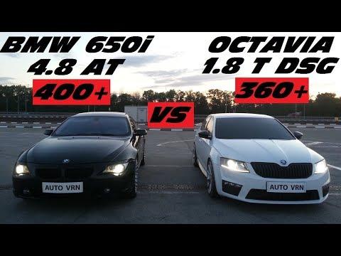 БЕЗУМИЕ ЧЕХ против БАВАРЦА . OCTAVIA A7 1.8 T. DSG St.3 vs BMW 650i 4.8AT