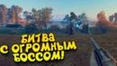 БИТВА С РОБОТОМ БОССОМ Generation Zero 5