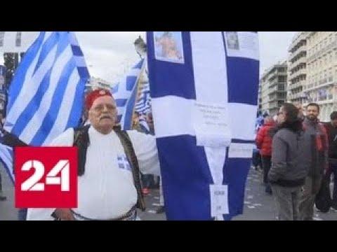 Греческий парламент начал дебаты о соглашении с Македонией по поводу её переименования - Россия 24