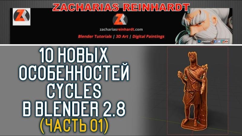 10 новых особенностей cycles в Blender 2 8 часть 01 10 New Cycles Features in Blender 2 8