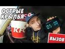 Съел Баскет 16 крыльев KFC за 5 мин Вызов принят: острые крылья КФС   Обзор еды