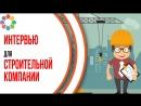 Пример продающего видео для строительной компании Пример продающего интервью
