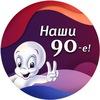 Наши 90-е! А что запомнил ты?
