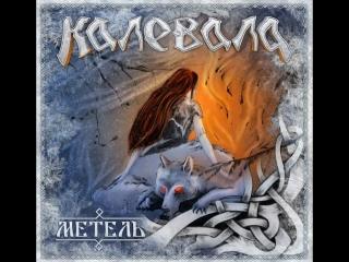 КАЛЕВАЛА - Альбом «Метель»