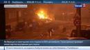 Новости на Россия 24 • Хулиганы сожгли в Париже 804 автомобиля за одну ночь