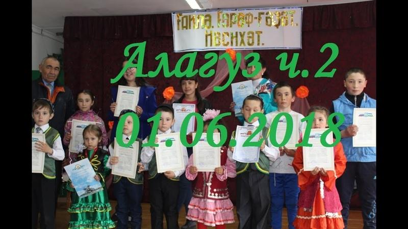 Алағуҙда үткәрелгән Халыҡ-ара балалар яҡлау көнөнә арналған саралар 2 бүлек Алагуз