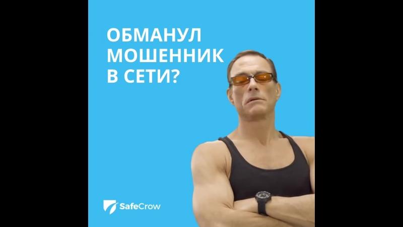 Safecrow — хорошая сделка!