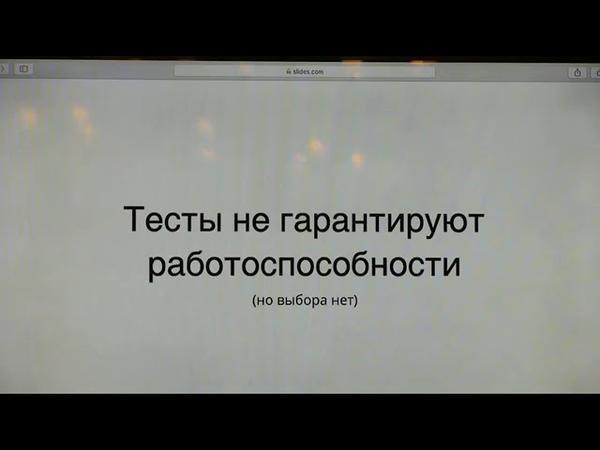 Начинаем писать тесты (правильно) — Кирилл Мокевнин