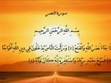 سورة النصر بصوت الشيخ سعد الغامدي ( 720 X 960 ).mp4