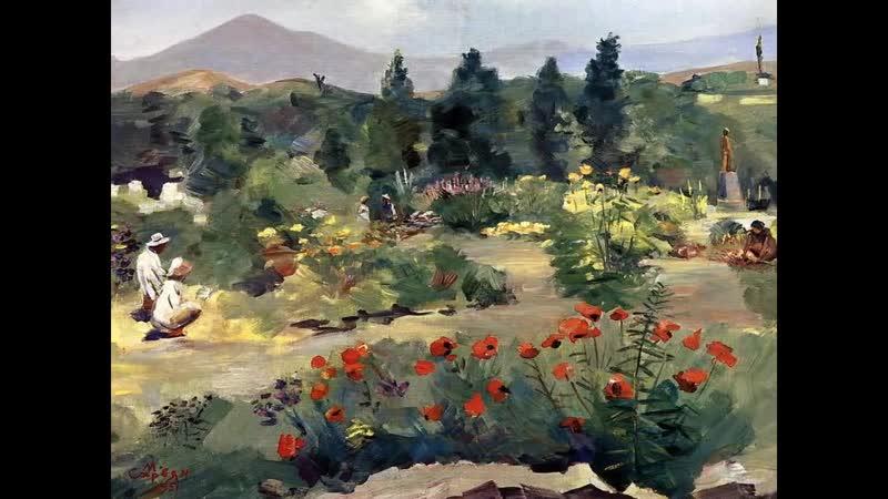 Мартирос Сарьян (1880-1972)
