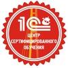 """Центр сертифицированного обучения фирмы """"1С"""""""