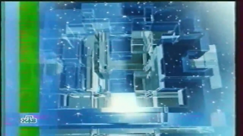 Зимняя заставка анонсов (НТВ, 2001-2002)