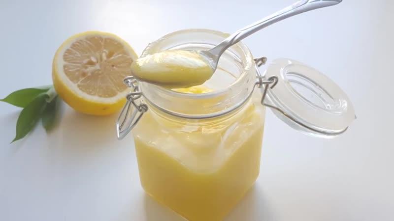 Лимонный курд🍋лимонный заварной крем | Больше рецептов в группе Десертомания