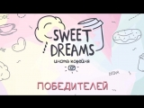 Итоги конкурса репостов от кофейни Sweet dreams