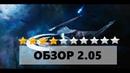 STAR TREK: DISCOVERY ОБЗОР 5 серии 2 сезона | Стар трек: Звездный путь