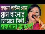 2018 bangla top baul song