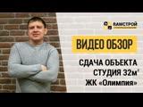 ЗАВЕРШИЛИ РАБОТУ ЖК ОЛИМПИЯ студия 32м2