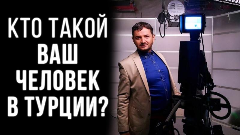 Неджвижимость в Турции:🤗🇹🇷🤗Кто такой Ваш человек в Турции?