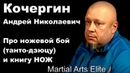 Dialog 19: Кочергин Андрей Николаевич Про ножевой бой танто-дзюцу и книгу НОЖ