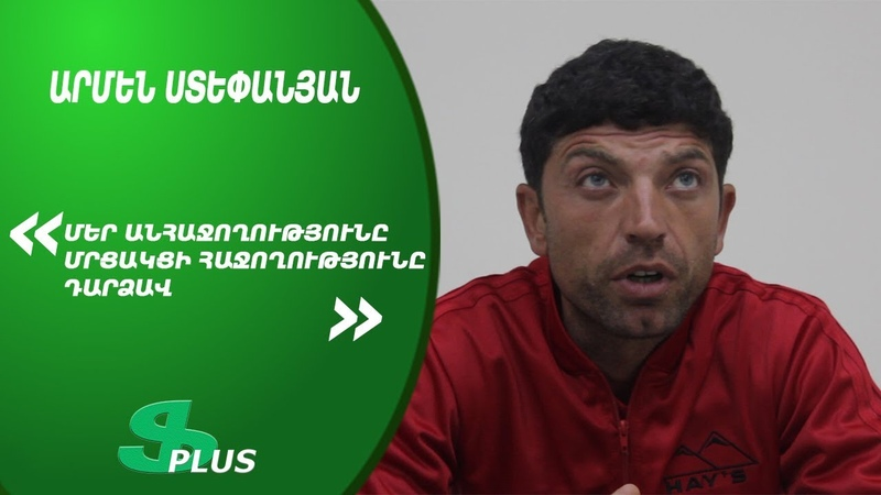 APL, Matchday 9 FC Ararat Yerevan Head Coach about 4-0 defeat from FC Gandzasar-Kapan