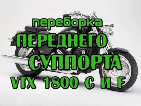 Переборка переднего суппорта VTX1800 С и F. Repair front brake caliper Honda VTX1800 C F