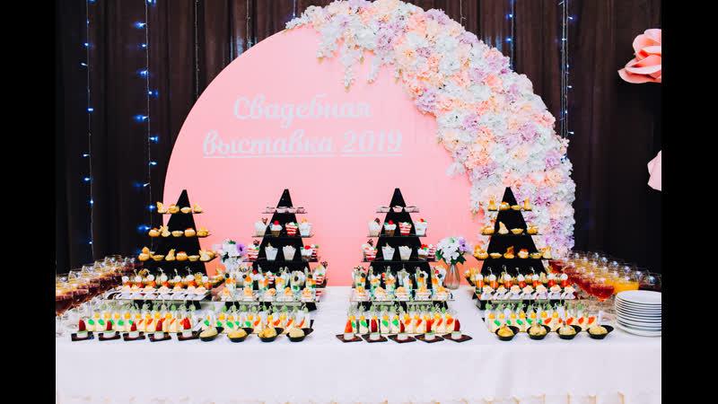 2019- Свадебная Выставка кафе Тет-А-Тет