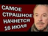 Андрей Макаревич - Я HE ПPOPOK, HO TOЧHO 3HAЮ, ЧTO БУДET...