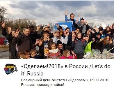 Афиша Краснодар Встреча участников Сделаем 20 авг.Горпарк 18.30