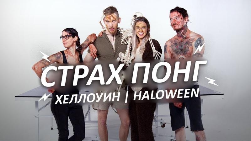 Страх-Понг — Хеллоуин Haloween (Кая и Кристиан против Кэт и Крис)