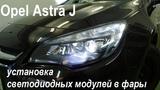 Opel Astra J светодиодные фары Установили би светодиодные линзы от Optima Premium BiLED Lens серии