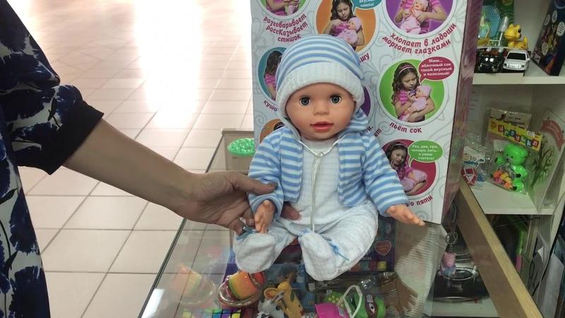 Кукла Моя радость ТМ Затейники арт. 1129319