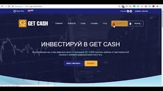 Get cash online заработок в интернете с вложением денег как заработать деньги в интернете привлекая