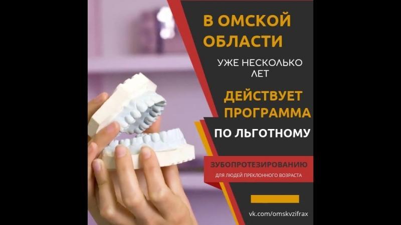 В Омске доступно бесплатная стоматологическая помощь для пенсионеров