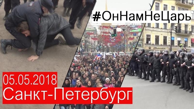 Митинг в СПб, острые задержания