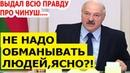 СРОЧНО! Злющий Лукашенко РАССКАЗАЛ почему УВОЛИЛ всё ПРАВИТЕЛЬСТВО