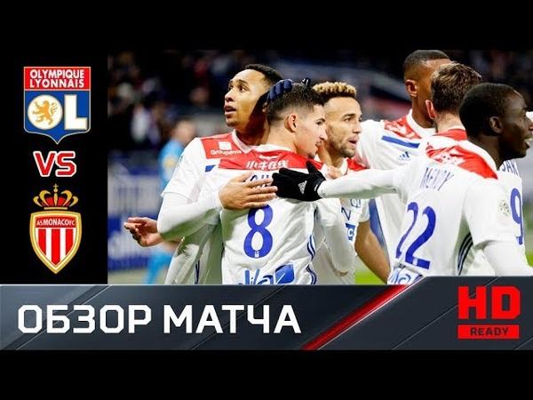16.12.2018 Лион - Монако - 3:0. Обзор матча чемпионата Франции Лига 1