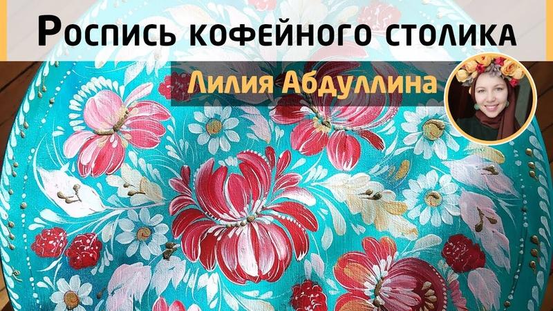 Как превратить табурет в стильный кофейный столик? Петриковская роспись 🌺 МК Лилии Абдуллиной.