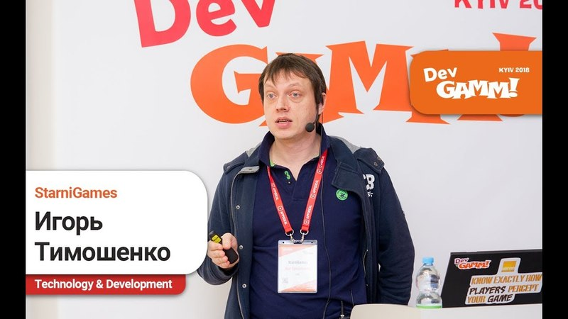Игорь Тимошенко (StarniGames) - Разработка игры на UE силами небольшой команды
