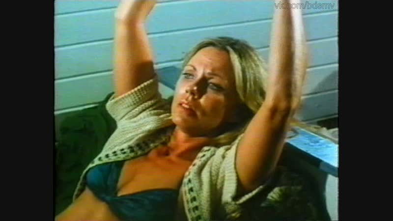 бдсм сцены bdsm бондаж изнасилование rape из фильма Desperate Voyage 1980 год Лара Паркер