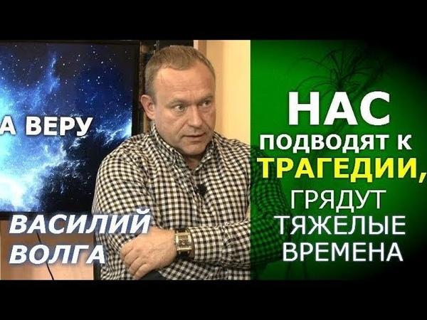 Томос: сделать национализм священным. Василий Волга в ПРАВЕ НА ВЕРУ ч.2