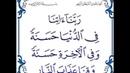 Rabbana atina fid dunya hasanatan wa fil 'akhirati hasanatan waqina 'adhaban nar