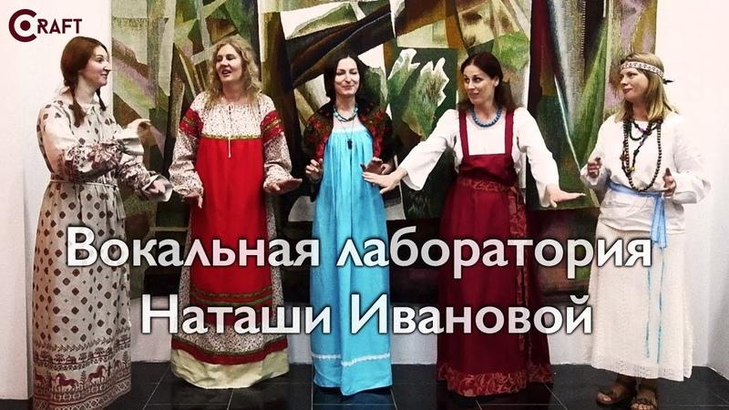 Вокальная лаборатория Наташи Ивановой