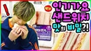 2IDIOTS | Ep.8 - *The honest review about a current idol who ate 500 sandwiches at Inkigayo!