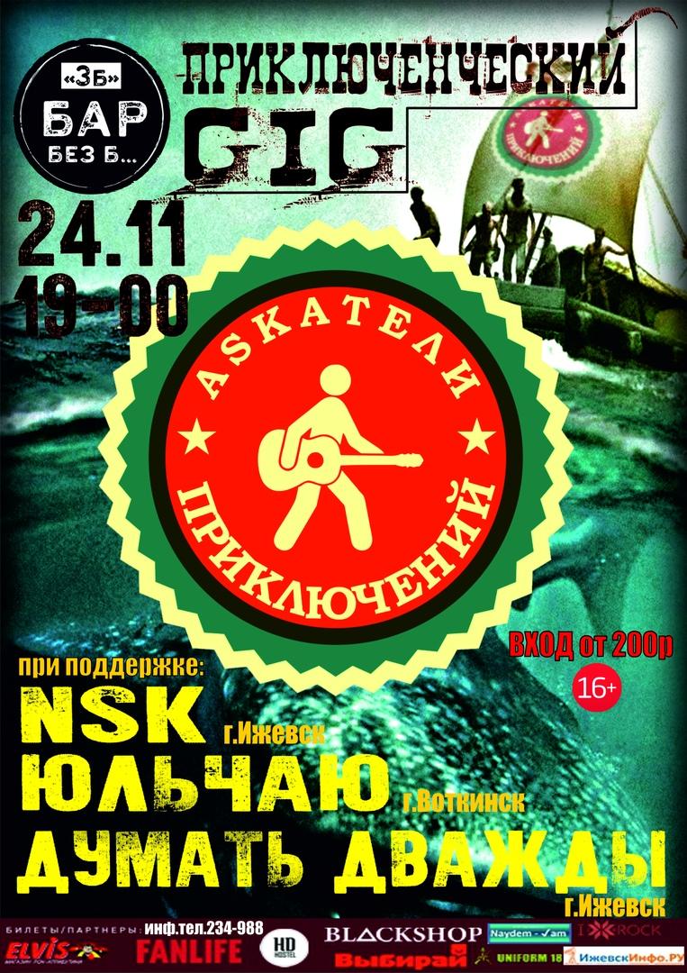 Афиша Ижевск 24.11 - Приключенческий GIG / БББ