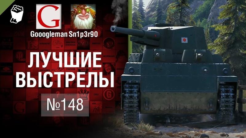 Лучшие выстрелы №148 от Gooogleman и Sn1p3r90 worldoftanks wot танки wot