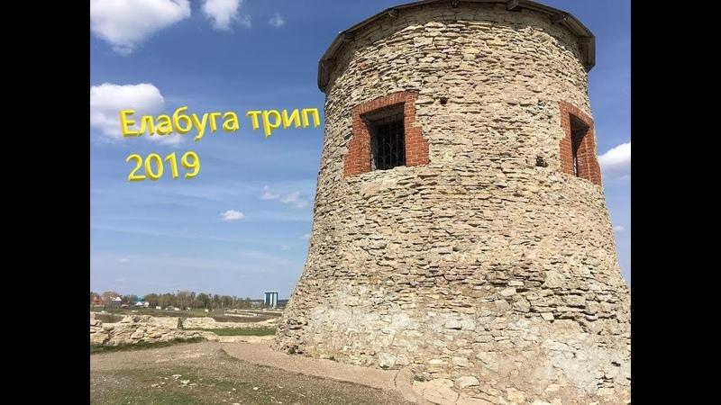 Елабуга-трип май2019